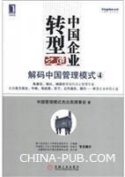 中国企业转型之道:解码中国管理模式④[按需印刷]