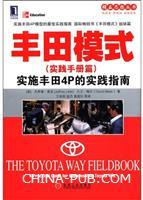 丰田模式(实践手册篇):实施丰田4P的实践指南