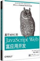 基于MVC的JavaScript Web富应用开发(构建下一代互联网富应用之最前沿技术)(china-pub首发)