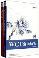 WCF全面解析:全2册(作者多年潜心研究wcf技术的心血之作)(china-pub首发)