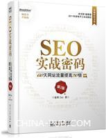 SEO实战密码:60天网站流量提高20倍(第2版)(Zac告诉你他所知道的关于SEO的一切)