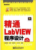 精通LabVIEW程序设计(第2版)