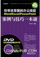 你早该掌握的办公技能:Word/Excel/PowerPoint实例与技巧一本通