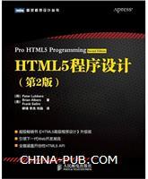 HTML5程序设计(第2版)超级畅销书《HTML5高级程序设计》升级版
