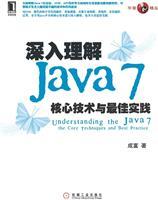 深入理解Java 7:核心技术与最佳实践(资深专家撰写,深入解析Java7所有重要更新及Java平台核心技术)