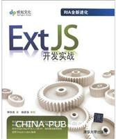 ExtJS开发实战