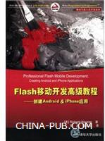 Flash移动开发高级教程:创建Android & iPhone应用