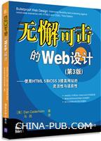 无懈可击的Web设计:使用HTML 5和CSS 3提高网站的灵活性与适应性(第3版)(Web设计大师Dan Cederholm力作最新版)