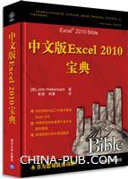 """中文版Excel 2010宝典(全球顶尖Excel权威专家、微软MVP """"电子表格先生""""John Walkenbach经验之作)"""