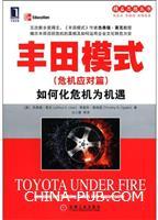 丰田模式(危机应对篇):如何化危机为机遇[图书]