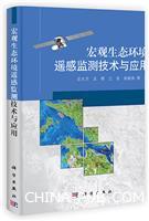宏观生态环境遥感监测技术与应用