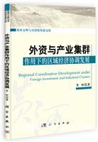 外资与产业集群作用下区域经济协调发展[按需印刷]