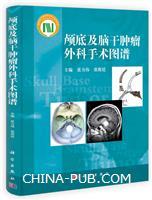 颅底及脑干肿瘤外科手术图谱[按需印刷]