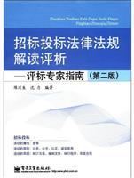 (特价书)招标投标法律法规解读评析:评标专家指南(第二版)