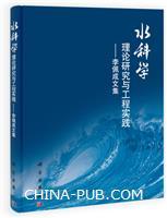 水科学理论研究与工程实践――李佩成文集[按需印刷]