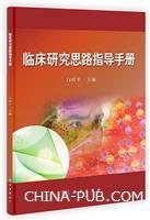 临床研究思路指导手册[按需印刷]