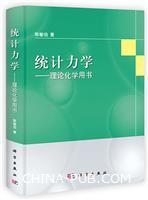 统计力学――理论化学用书[按需印刷]