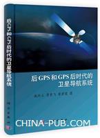 后GPS和GPS后时代的卫星导航系统[按需印刷]