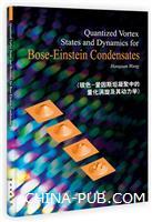 玻色-爱因斯坦凝聚中的量化涡旋及其动力学(英文版)