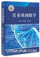 营养基因组学[按需印刷]
