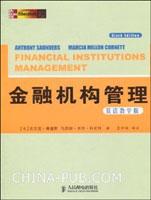 金融机构管理:一种风险管理方法(第6版)(双语教学版)