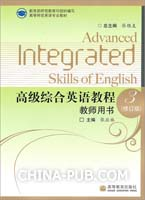 高级综合英语教程教师用书(3)(第2版)