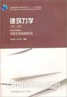高校建筑学专业指导委员会规划推荐教材   建筑力学(第二版)