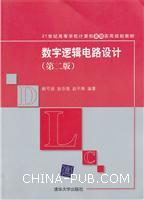 数字逻辑电路设计(第二版)(21世纪高等学校计算机基础实用规划教材)