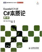 C#本质论(第3版)[按需印刷]