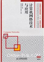 """计算机网络技术与应用(中国通信学会普通高等教育""""十二五""""规划教材立项项目)[按需印刷]"""