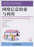 网络信息检索与利用[按需印刷]