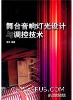 舞台音响灯光设计与调控技术[按需印刷]