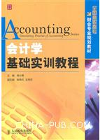 会计学基础实训教程[按需印刷]