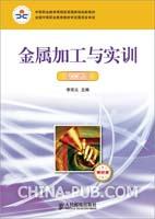 金属加工与实训(铣工实训)(单色版)