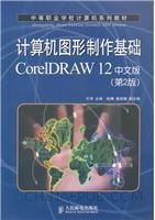 计算机图形制作基础CorelDRAW 12中文版(第2版)(中职)(03.中职计算机教材                                           )