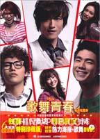 歌舞青春:电影收藏册
