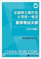 考研大纲――全国硕士研究生入学统一考试数学考试大纲(2011年版)
