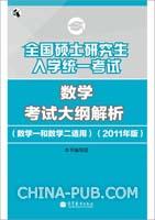 考研大纲--全国硕士研究生入学统一考试数学考试大纲解析(数学一和数学二适用)(2011年版)
