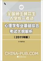 考研大纲--全国硕士研究生入学统一考试心理学专业基础综合考试大纲解析(2011年版)