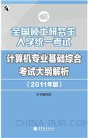 考研大纲--全国硕士研究生入学统一考试计算机专业基础综合考试大纲解析(2011年版)