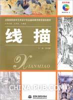 线描(赠1CD)(电子制品CD-ROM)