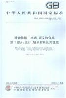 滑动轴承 术语、定义和分类 第1部分:设计、轴承材料及其性能GB/T2889.1-2008/ISO43781:1997代替GB/T2889-1994