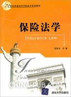 保险法学(21世纪普通高等学校法学系列教材)