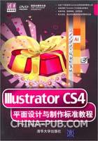Illustrator CS4平面设计与制作标准教程(配光盘)(清华电脑学堂)