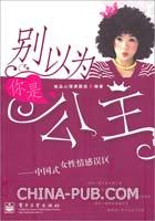 别以为你是公主――中国式女性情感误区(双色)