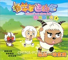 羊羊运动会图画故事4最后一块金牌