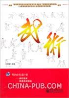 武术(含DVD光盘1张)
