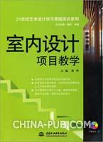 (特价书)室内设计项目教学(赠1DVD)(电子制品DVD-ROM)(21世纪艺术设计学习领域实训系列)