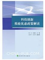 [特价书]科技创新税收优惠政策解读