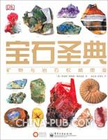 宝石圣典--矿物与宝石权威图鉴